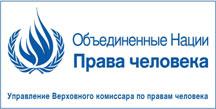 OHCHR logo